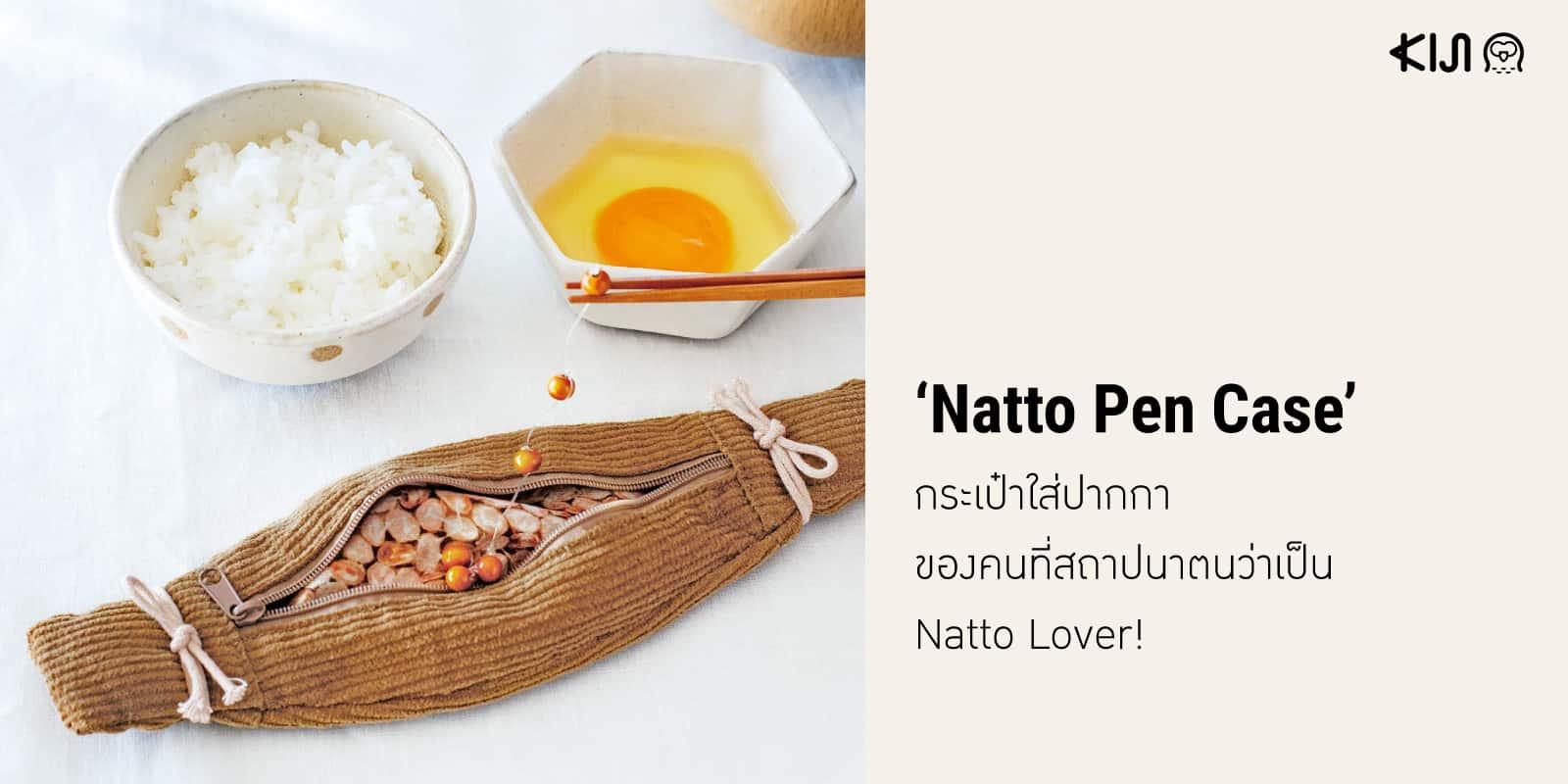 """กระเป๋าใส่ปากการูป """"นัตโตะ"""" (Natto Pen Case)"""