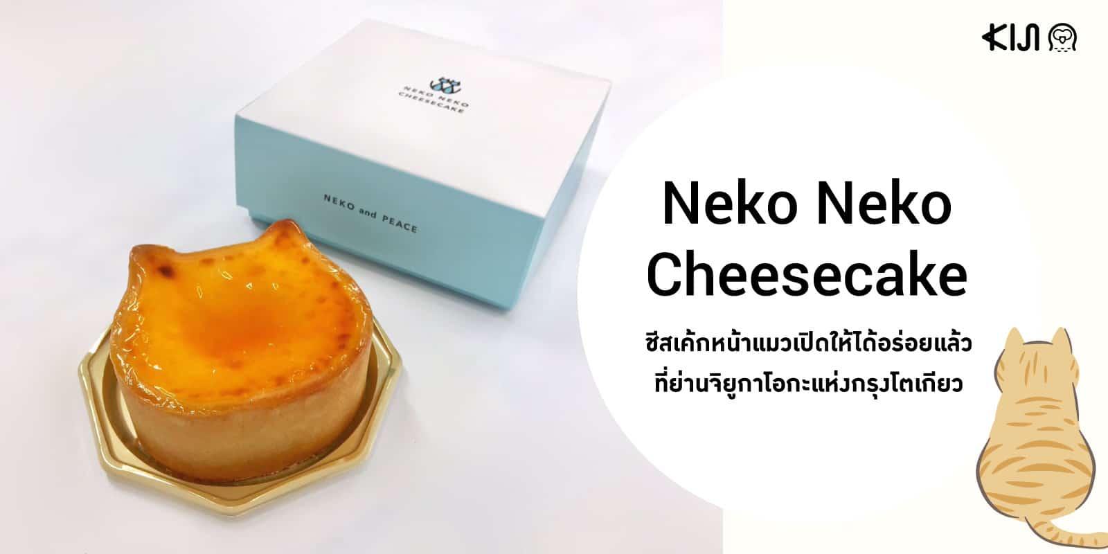Neko Neko Cheesecake ชีสเค้กหน้าแมวสาขาแรกที่ย่านขนมหวานจิยูกาโอกะ