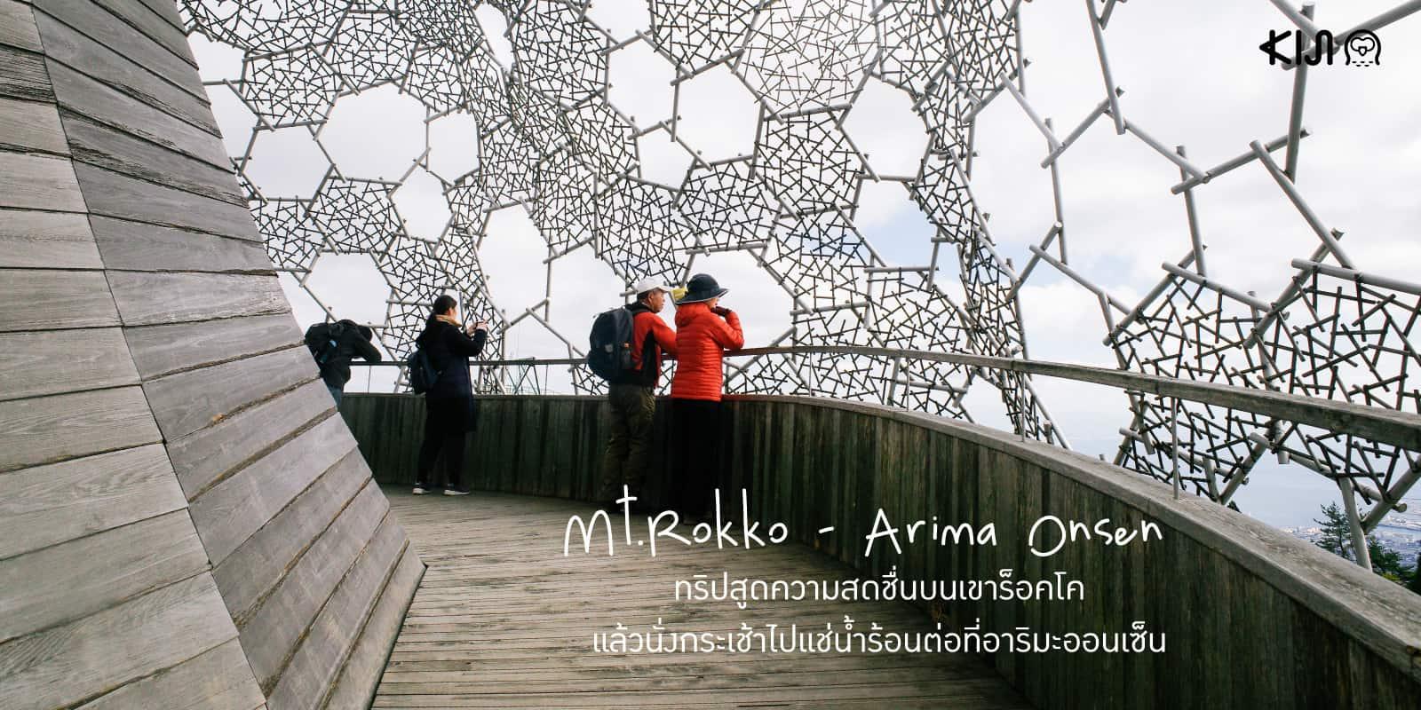 ทริป Mt.Rokko - Arima Onsen โกเบ