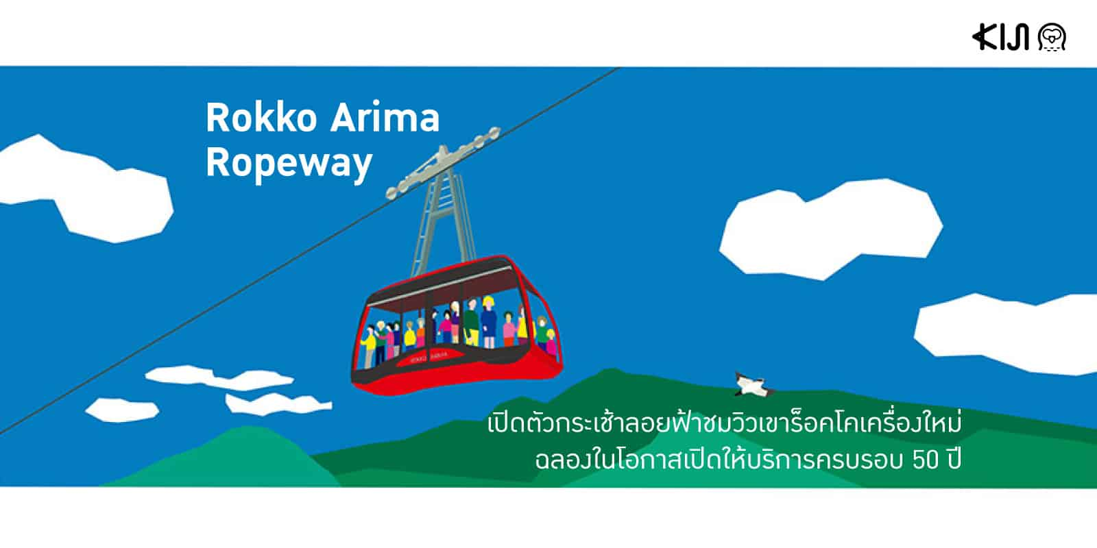 Rokko Arima Ropeway กระเช้าใหม่เชื่อมต่อระหว่างภูเขาร็อคโคและอาริมะออนเซ็น