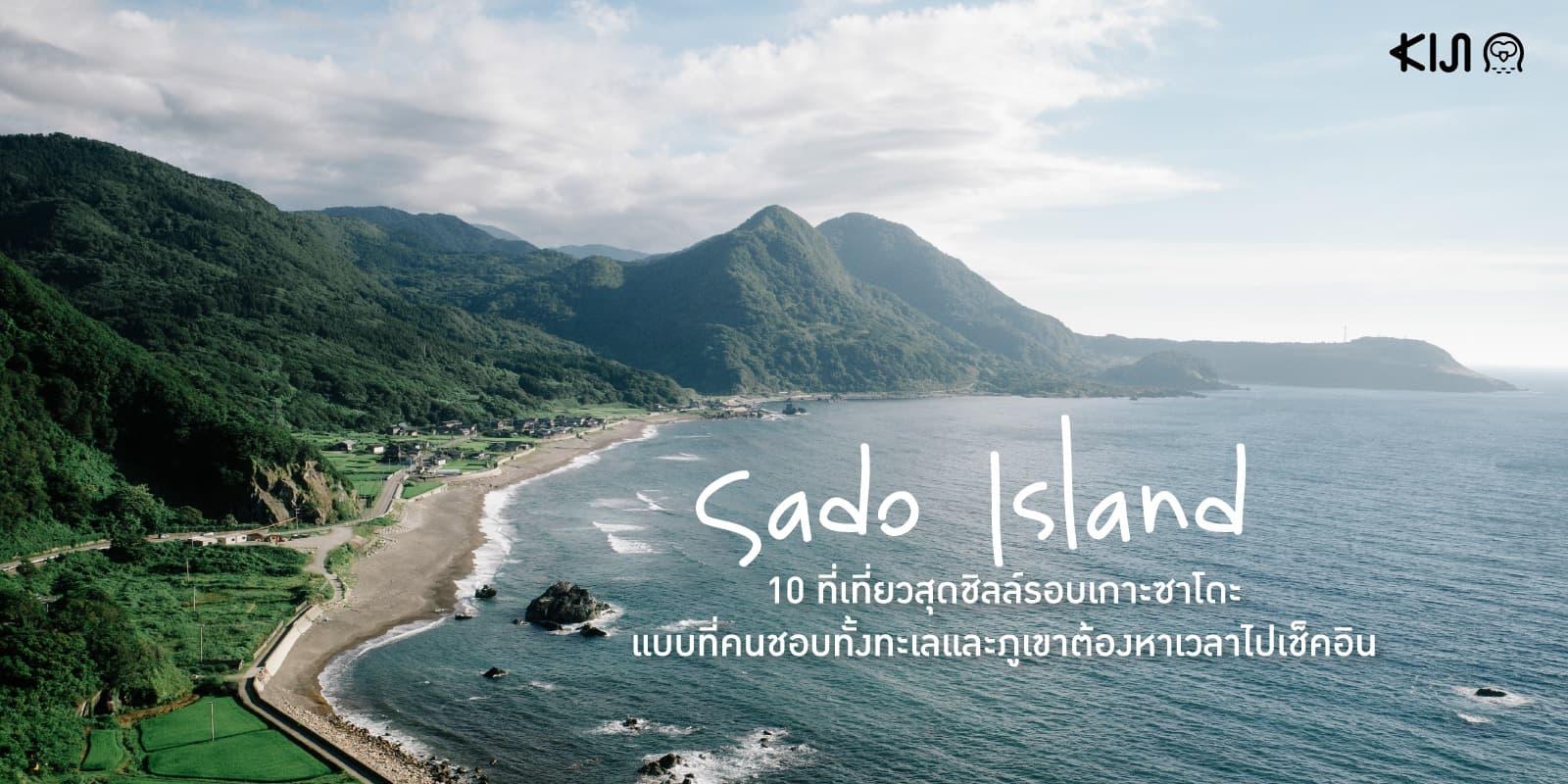 รวมฮิตที่เที่ยวรอบ เกาะซาโดะ (Sado Island)