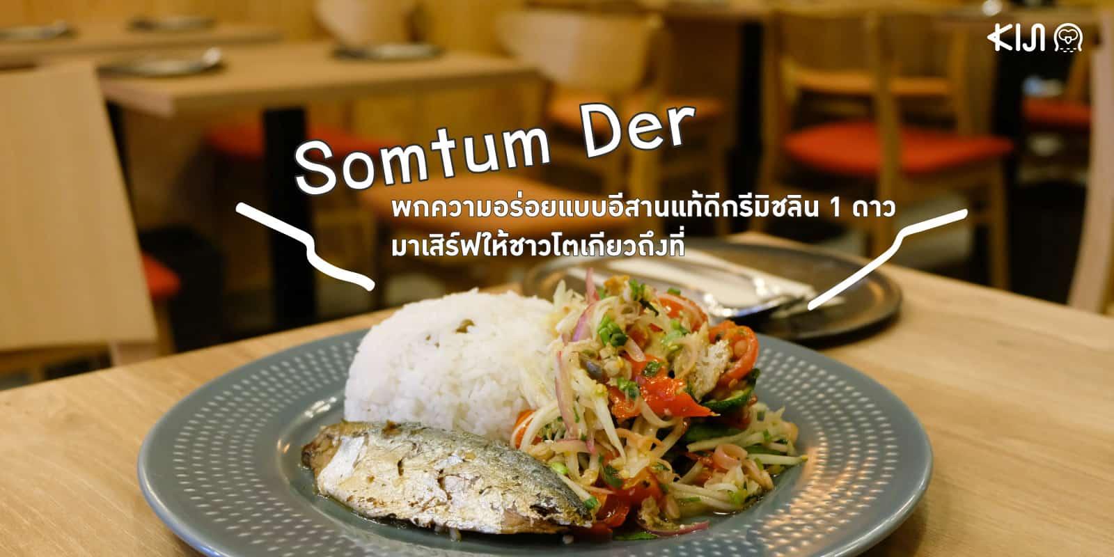 Somtum Der ส้มตำเด้อ ร้านอาหารอีสานดีกรีมิชลิน 1 ดาวในโตเกียว