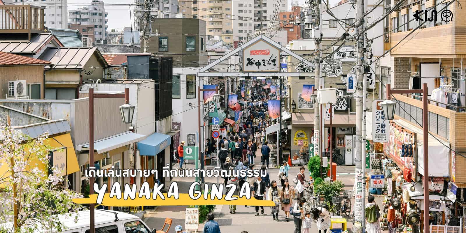 Yanaka Ginza ย่านตลาดเก่าแก่ ถนนช็อปปิ้งสายวัฒนธรรมของงโตเกียว