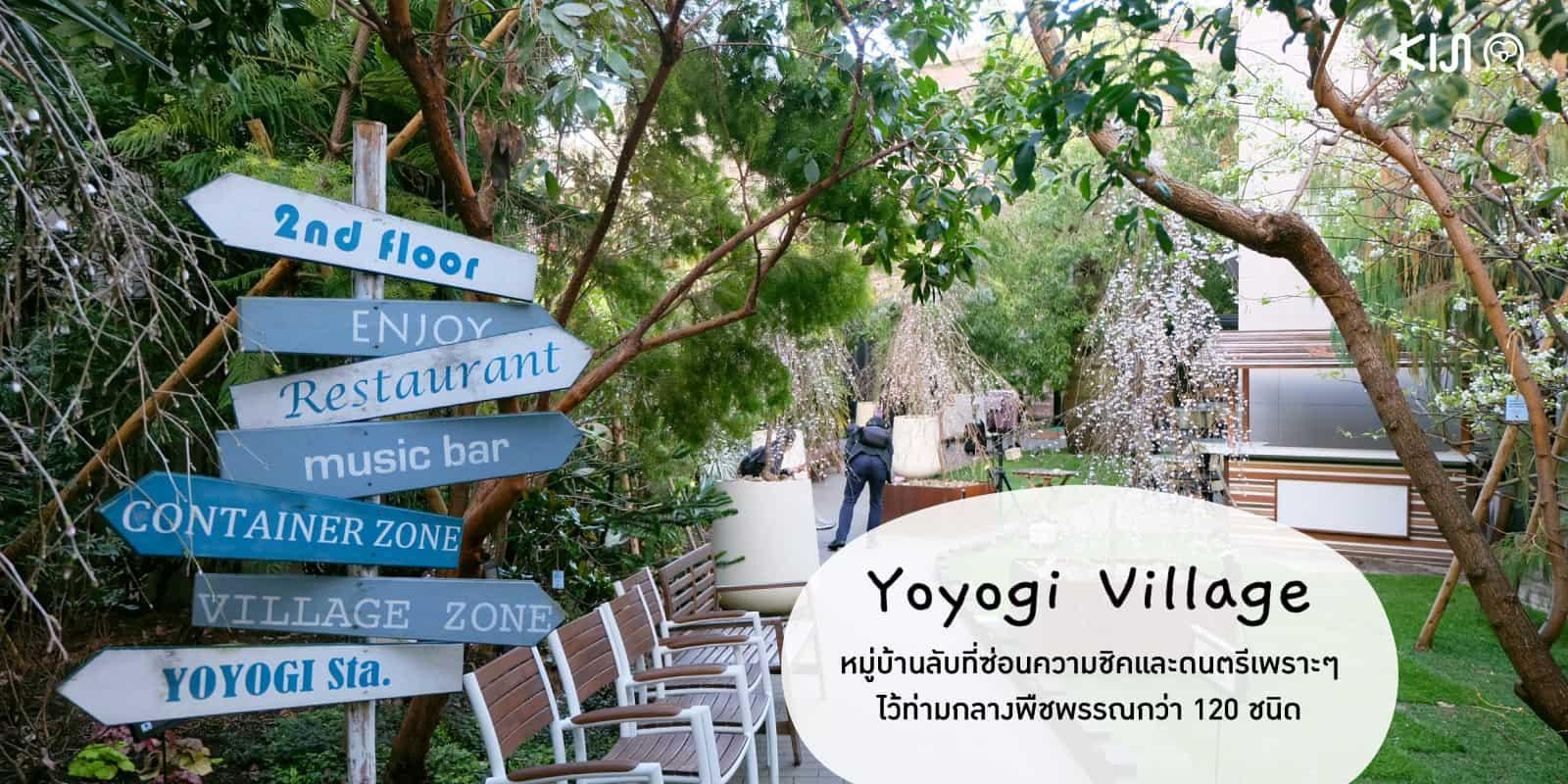 ํYoyogi Village