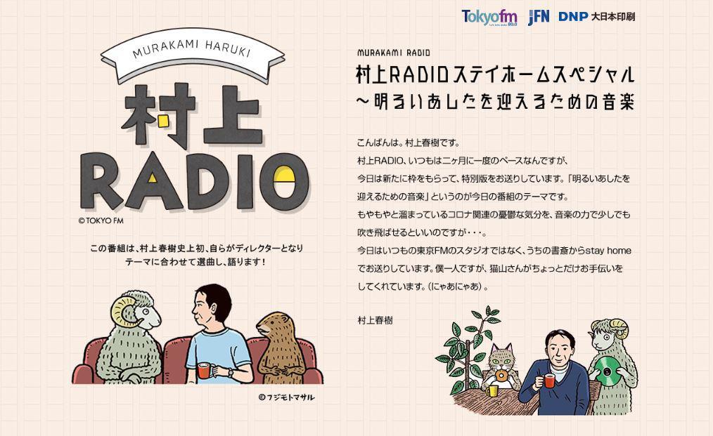 Murakami Radio ในโปรเจกต์พิเศษ Stay Home Special