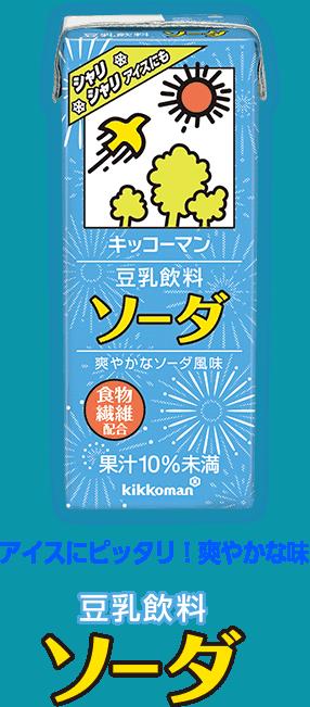 นมถั่วเหลืองโซดาจาก Kikkoman