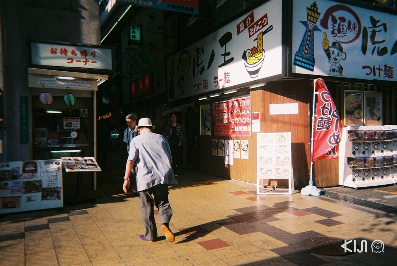 ถนนสุดวินเทจสายเล็กๆ ใกล้กับสถานีโดบุทสึเอ็นมาเอะย่าน ชินเซไก