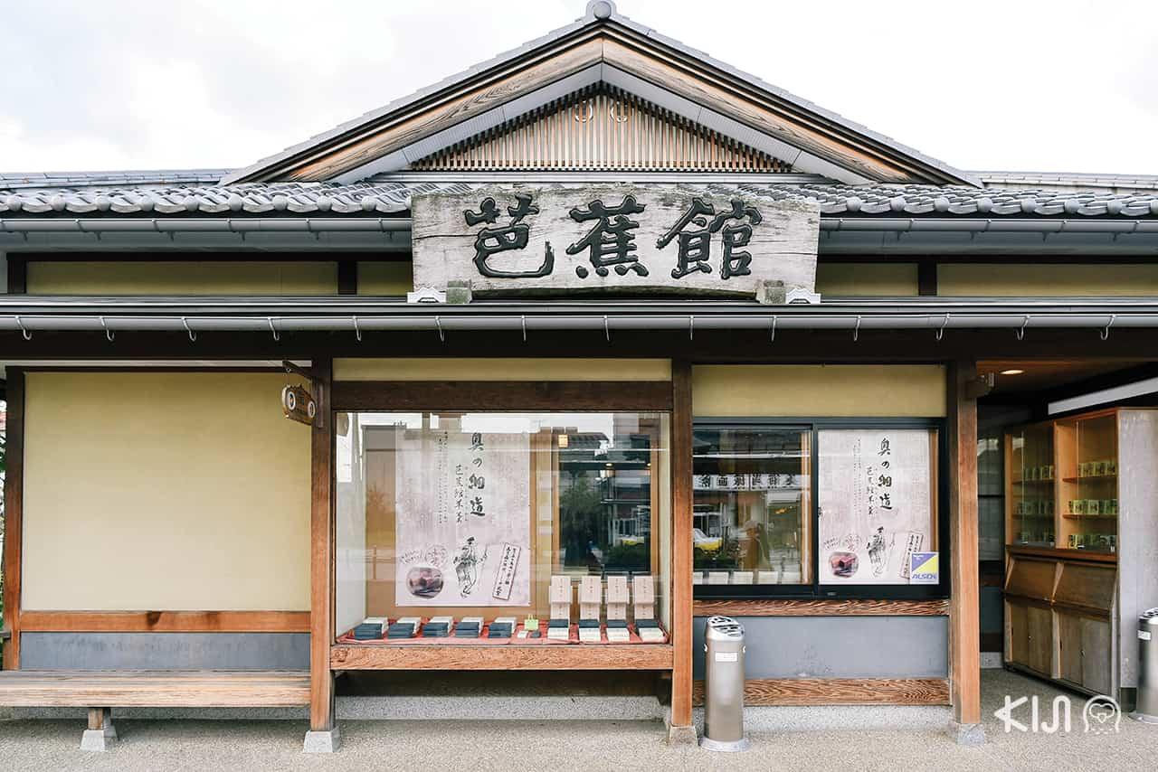 ร้าน Bashokan สาขาหน้าสถานี Hiraizumi