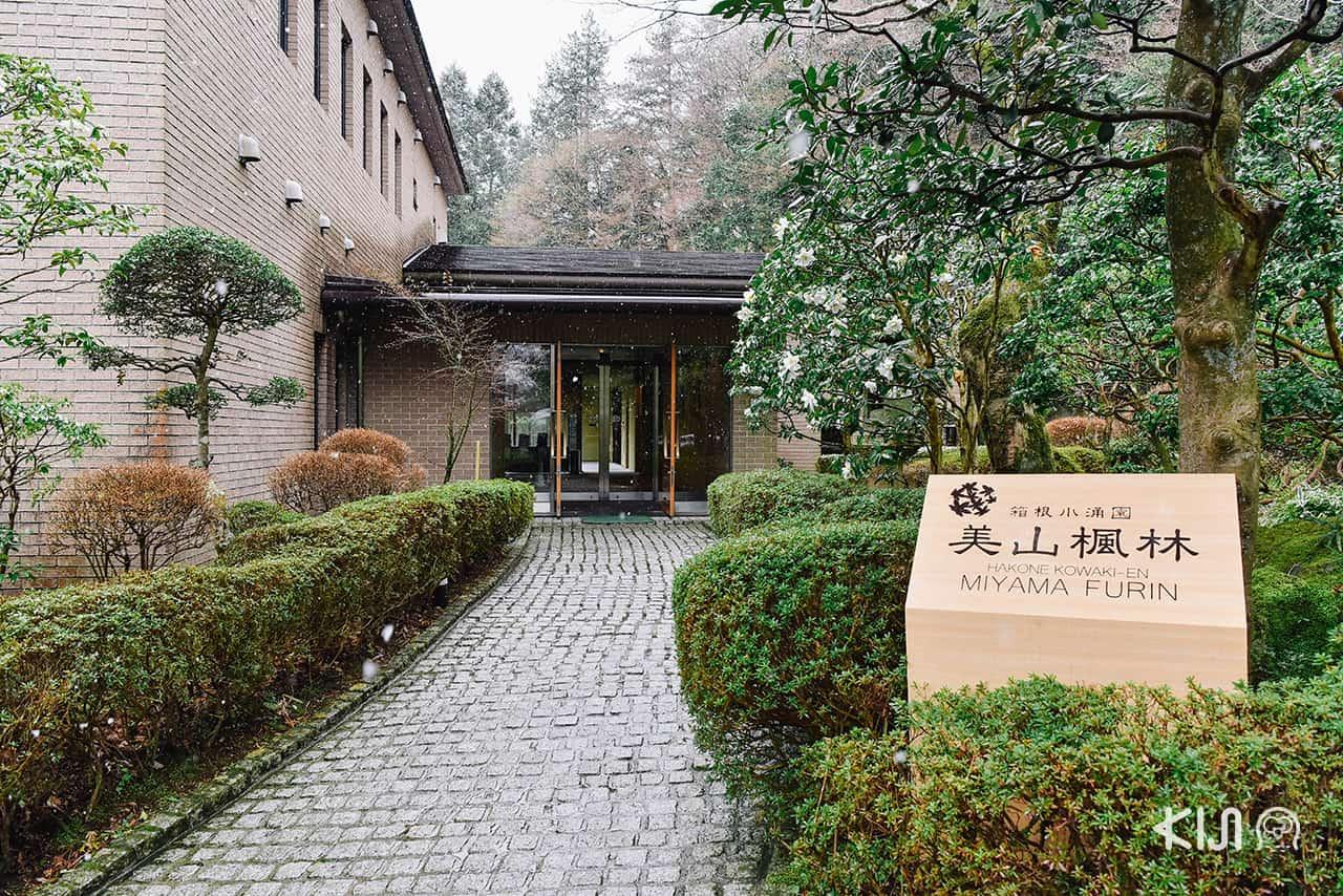 โรงแรม Hakone Kowakien Miyamafurin