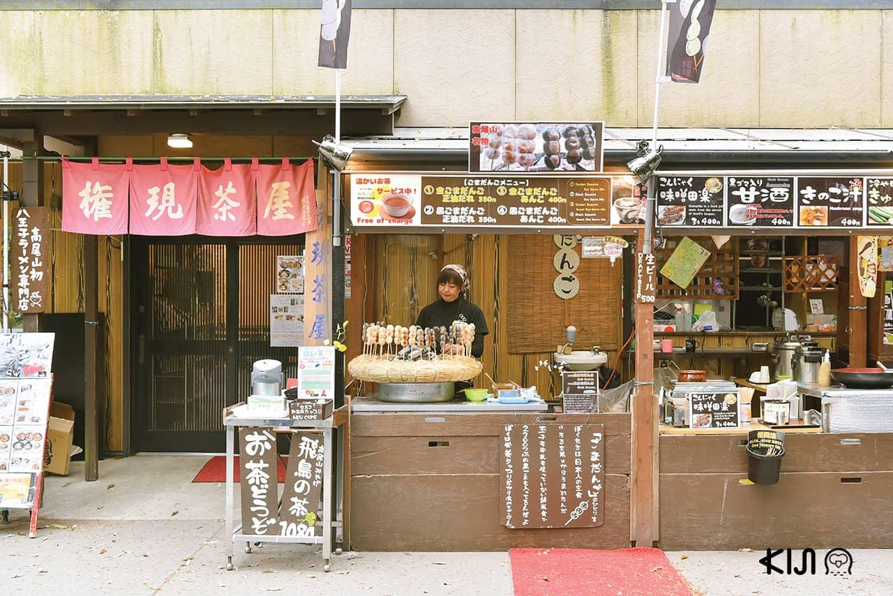 ร้านขายอาหารบนภูเขาทาคาโอะ (Mt.Takao) มีให้ได้เลือกลิ้มลองอยู่ตลอดสองข้างทาง