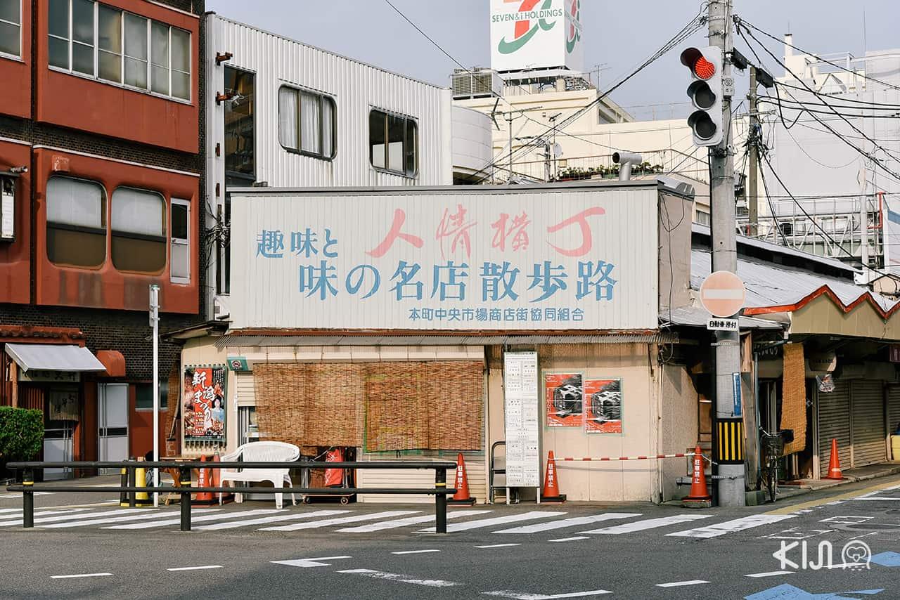 นินโจโยโกโช (Ninjo Yokocho) ตลาดโลคอลเก่าแก่ในจังหวัดนีงาตะ