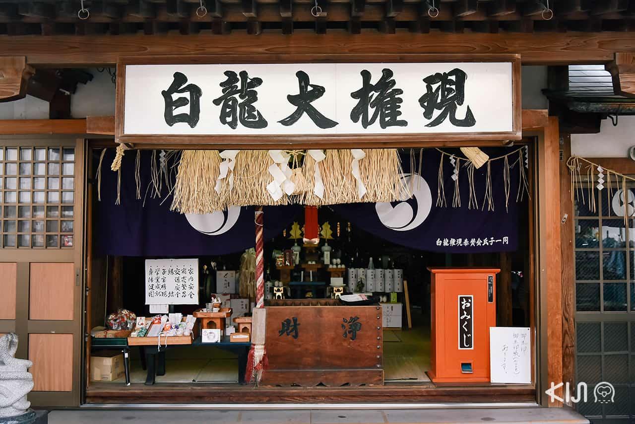 ศาลเจ้า Hakuryu Daigongen ตั้งอยู่สุดทางเดินของตลาดนินโจโยโกโช (Ninjo Yokocho)