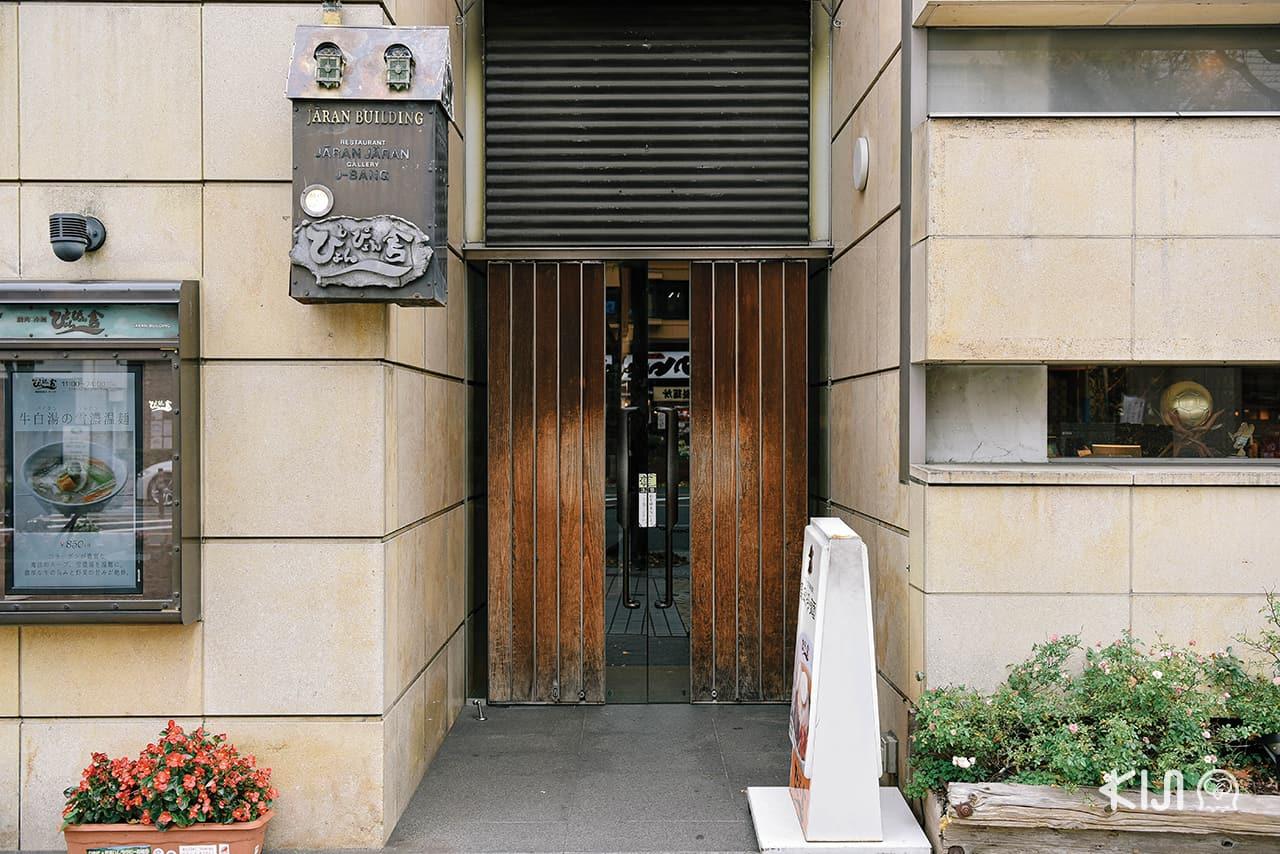 PYON PYON SYA สาขา Moriokaekimaeten ร้านดังที่ขายเมนูโมริโอกะเรเมน อาหารขึ้นชื่อ โมริโอกะ