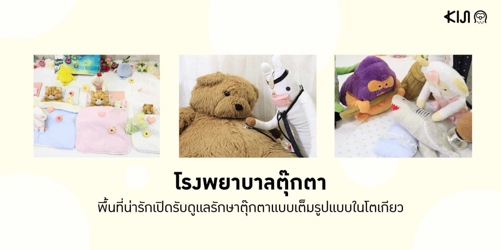 'โรงพยาบาลตุ๊กตา' ที่รับรักษาอาการผิดปกติของตุ๊กตาทุกรูปแบบ