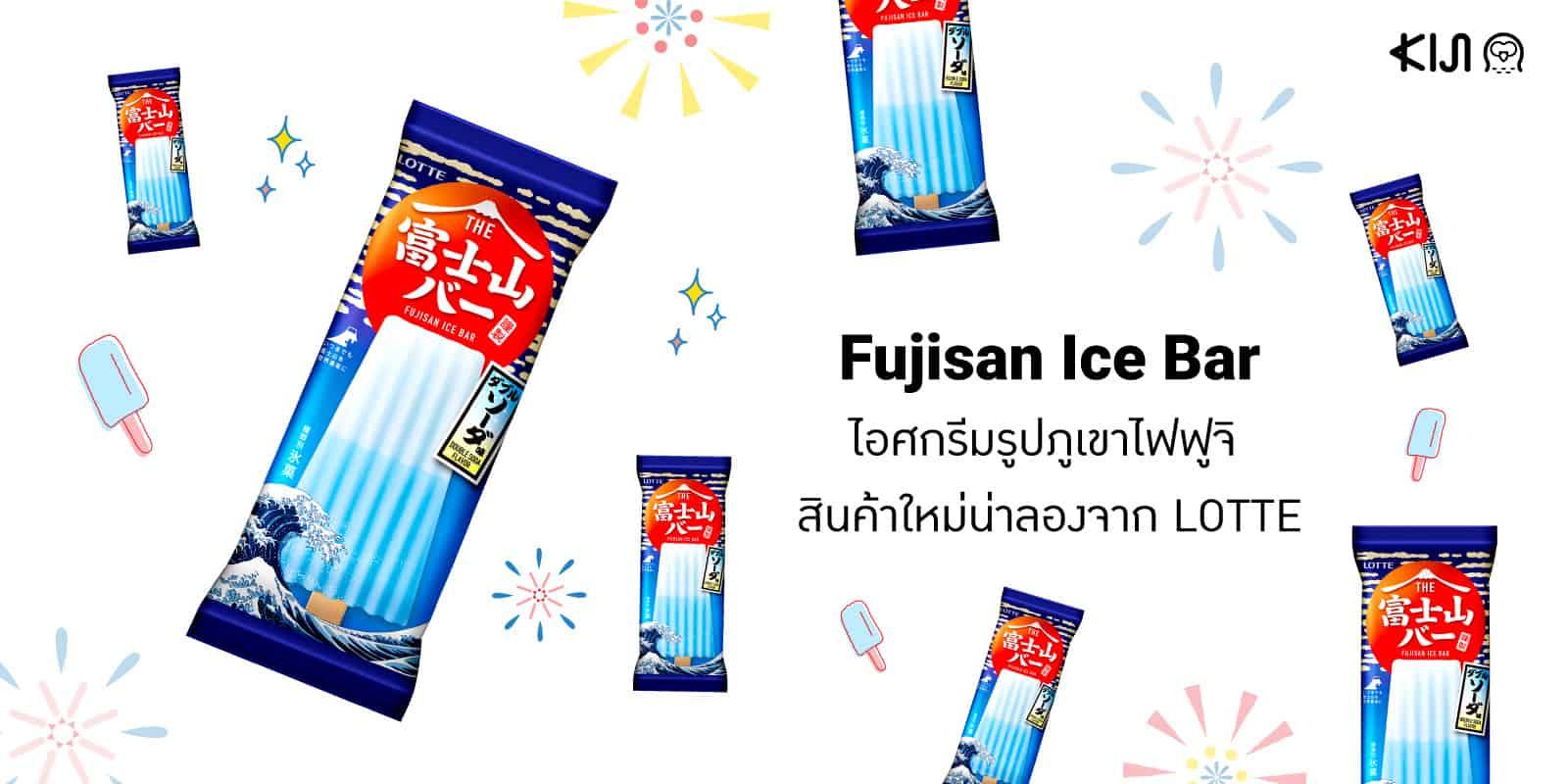 Fujisan Ice Bar ไอศกรีมรูปภูเขาไฟฟูจิ