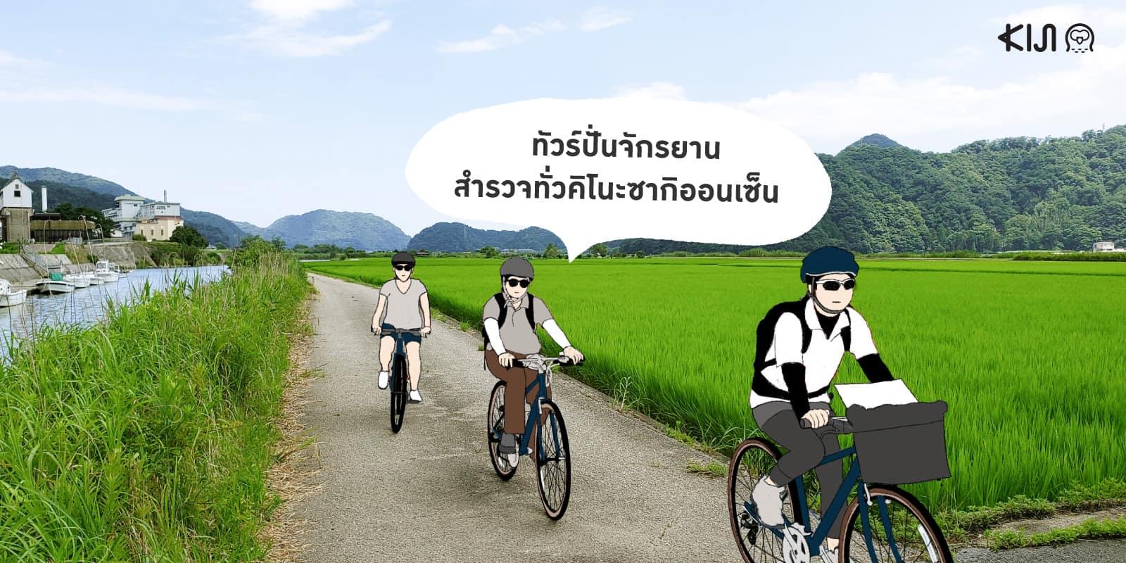 ทัวร์ ปั่นจักรยาน ที่ คิโนะซากิออนเซ็น