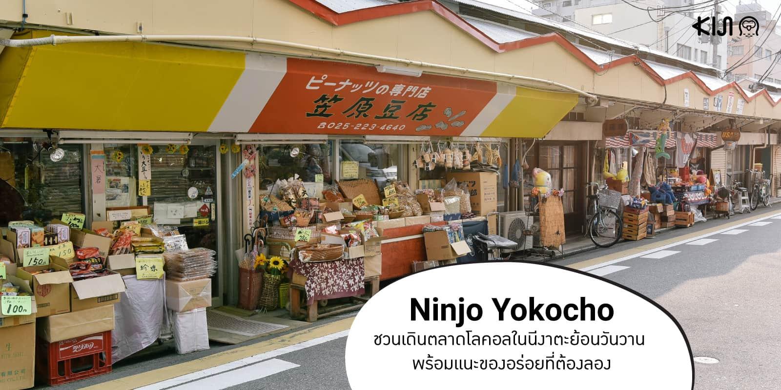 นินโจโยโกโช (Ninjo Yokocho) นีงาตะ
