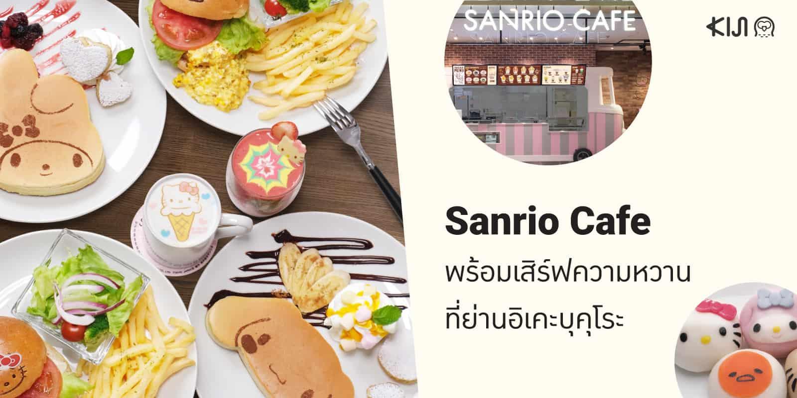 Sanrio Cafe คาเฟ่ซานริโอ้ เปิดใหม่ที่ย่านอิเคะบุคุโระ
