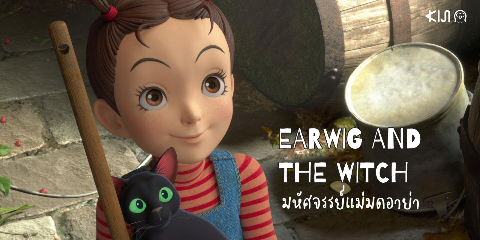 EARWIG AND THE WITCH แอนิเมชัน 3D เรื่องแรกจากสตูดิโอจิบลิ