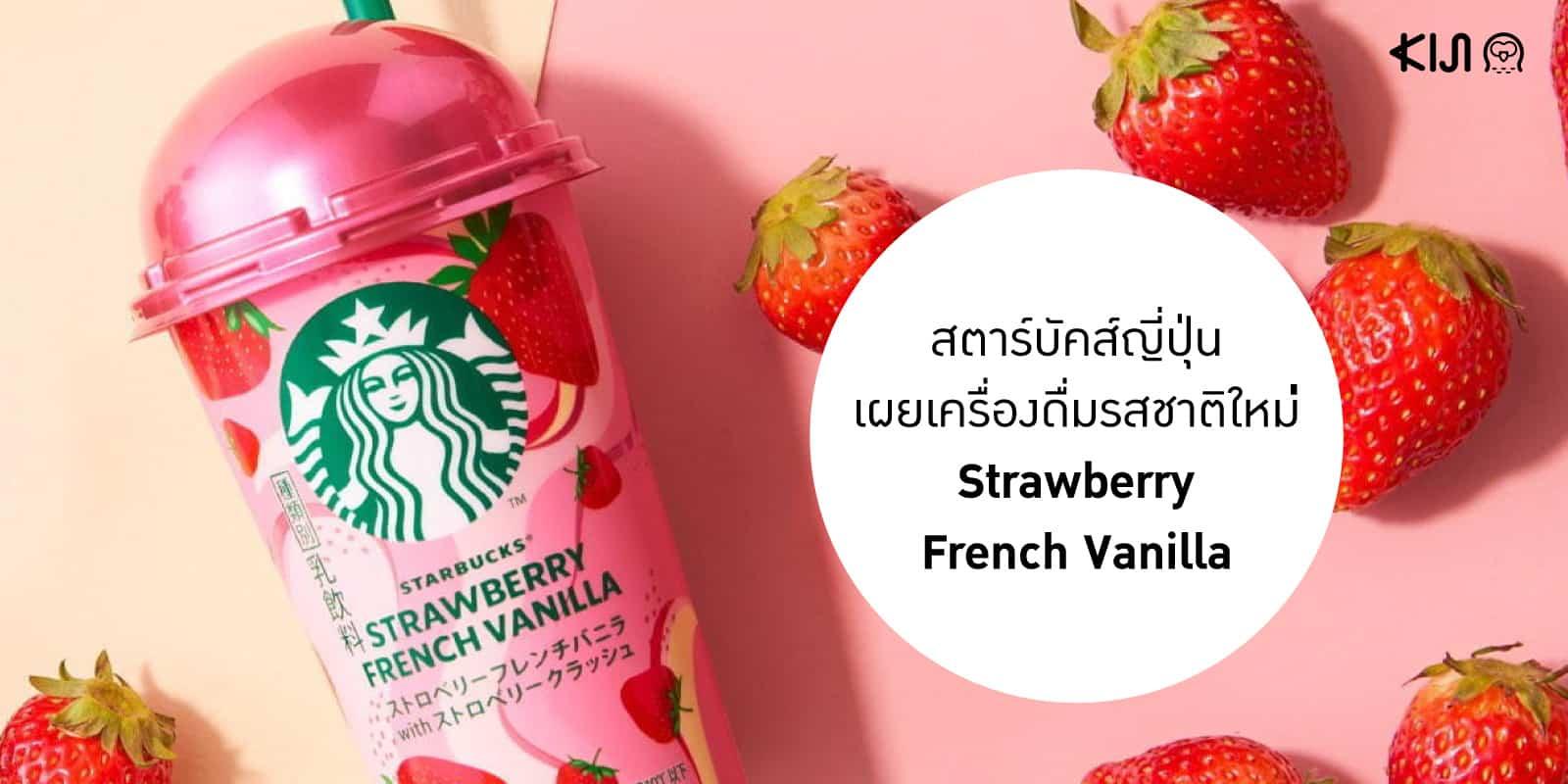 Starbuck Strawberry French Vanilla with Strawberry Crush