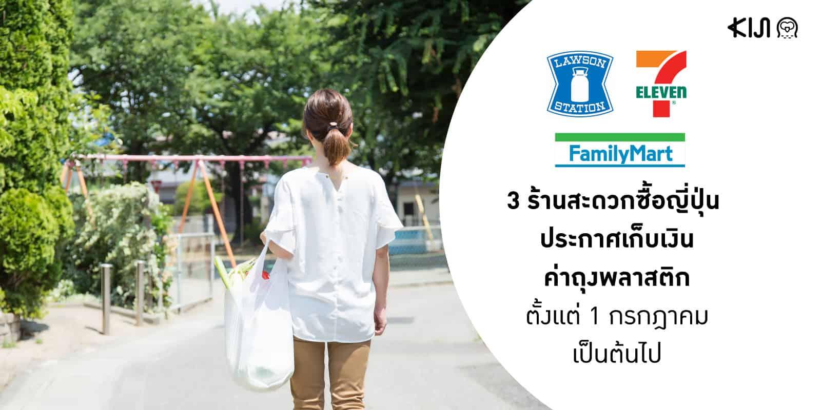 Lawson, 7-11 และ FamilyMart ญี่ปุ่น ประกาศเก็บเงินค่าถุงพลาสติก 1 กรกฎาคมนี้