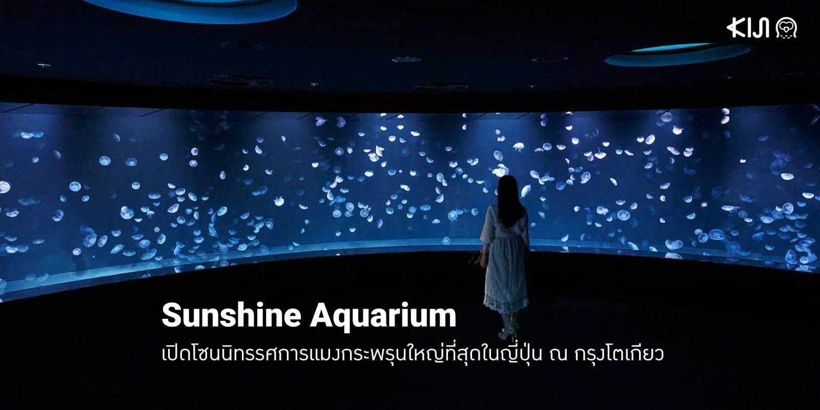 เที่ยวโตเกียว Sunshine Aquarium