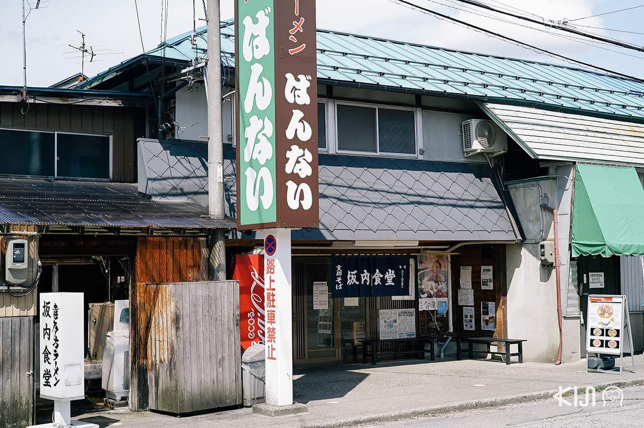 ร้าน ราเมน ใน คิตะคาตะ : Bannai Shokudo