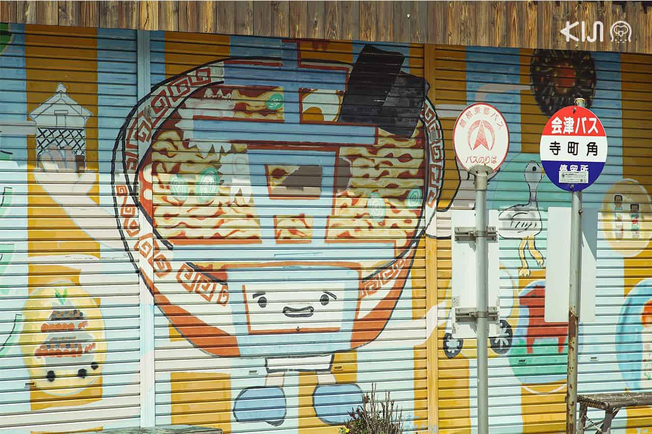 เชื่อไหมว่าในเมือง 'คิตะคาตะ' ในจังหวัด ฟุกุชิมะ มีร้านราเมนกว่า 100 ร้านให้เลือกกิน