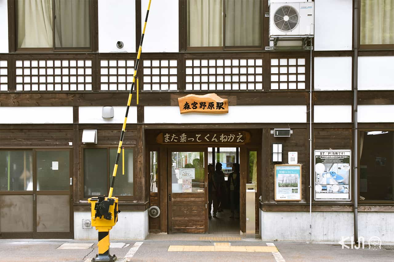 จุดจอดพักรถของ Oykot Train : สถานีโมริมิยะโนะฮาระ (Morimiyanohara Station)