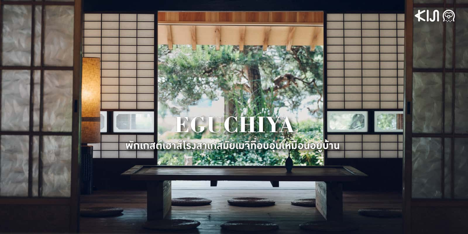ที่พักในอิบารากิ EGUCHIYA (江口屋)