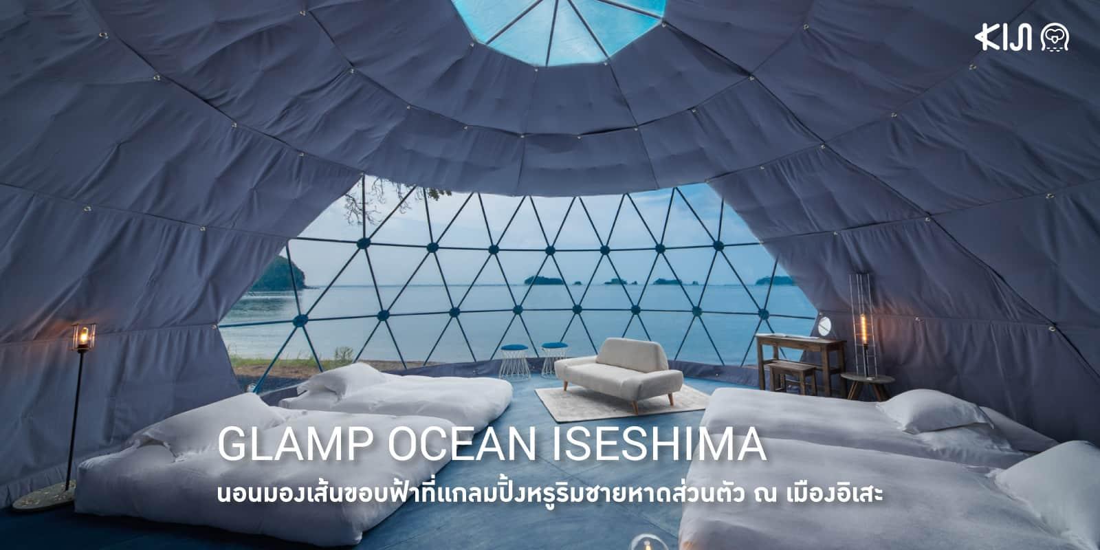 GLAMP OCEAN ISESHIMA แกลมปิ้งในญี่ปุ่น เมืองอิเสะ (Ise) จังหวัดมิเอะ (Mie)