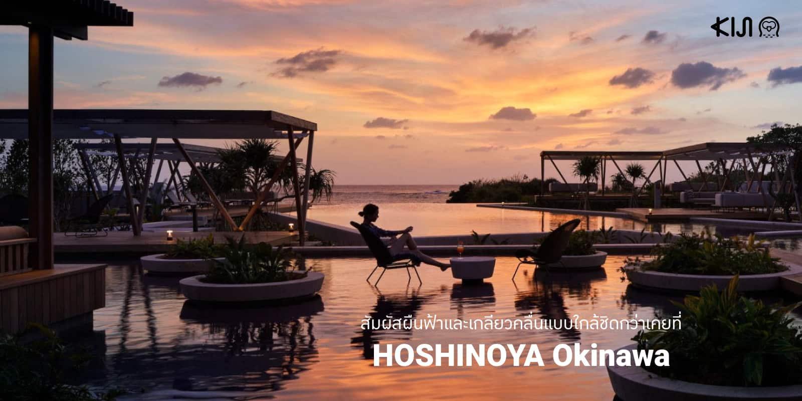 HOSHINOYA Okinawa รีวิว