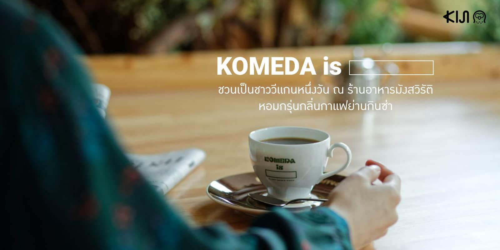 KOMEDA is □ ร้านอาหาร มังสวิรัติ โตเกียว