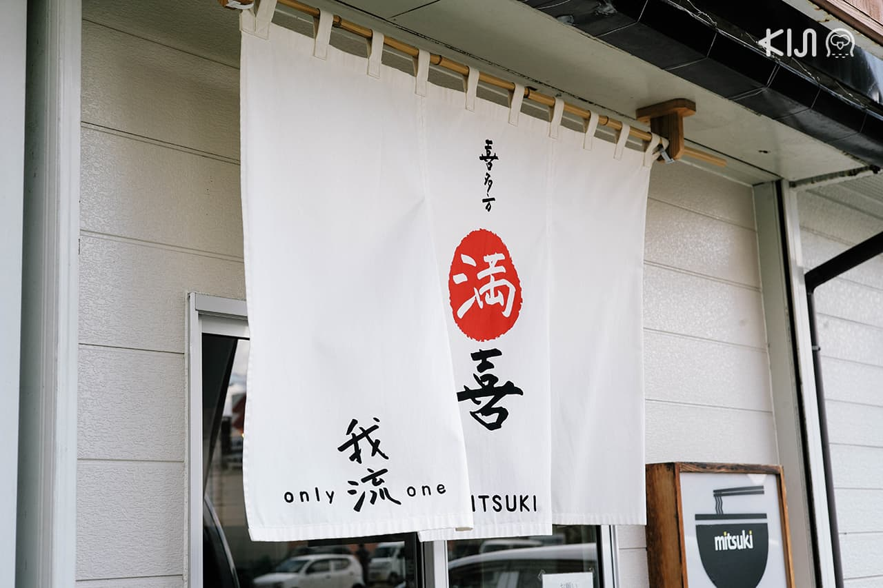 ร้าน ราเมน ใน คิตะคาตะ : Kitakata Mitsuki