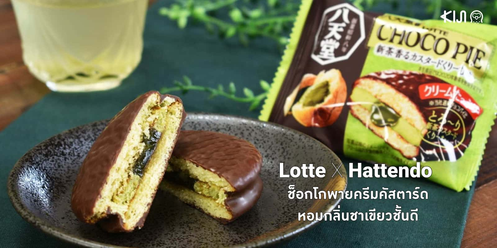 Lotte Choco Pie วางจำหน่ายตั้งแต่วันที่ 30 มิถุนายนเป็นต้นไป