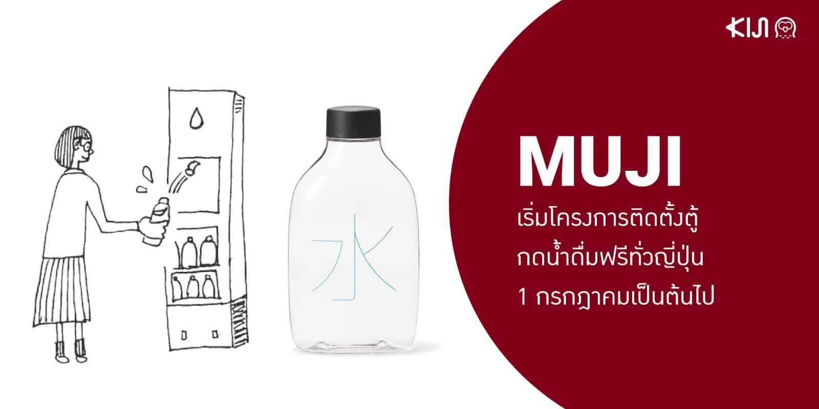 muji ตู้กดน้ำดื่ม ฟรีในญี่ปุ่น