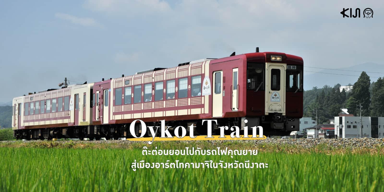 เที่ยวนีงาตะ ด้วยรถไฟ Oykot Train