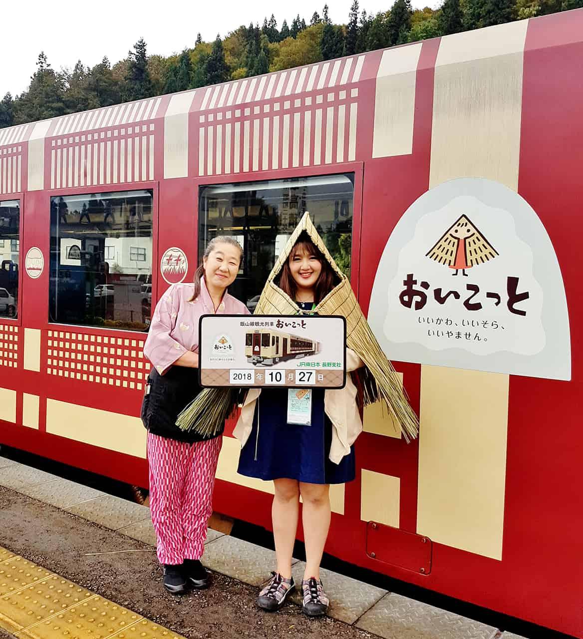 จุดจอดพักรถของ Oykot Train : ที่สถานีโมริมิยะโนะฮาระมีชุดฟางกันฝนให้สามารถใส่ถ่ายรูปได้