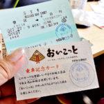 Oykot Ticket (Carissa)