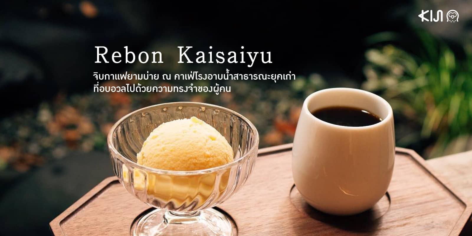 คาเฟ่โตเกียว Rebon Kaisaiyu