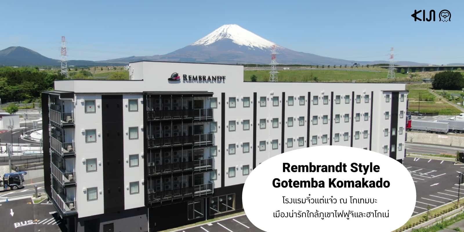 Rembrandt Style Gotemba Komakado โรงแรมในชิซูโอกะ