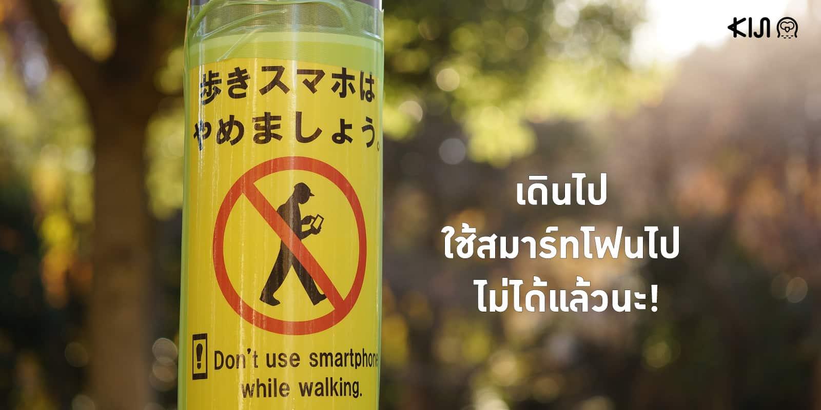 ยามาโตะ คานางาวะ ญี่ปุ่น กฎหมาย ห้ามใช้ สมาร์ทโฟน ขณะเดิน