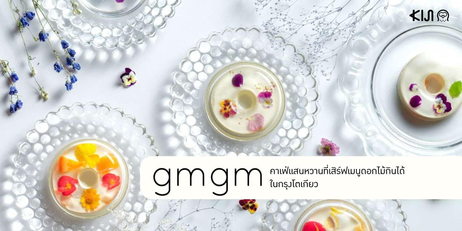 gmgm (グムグム) คาเฟ่ดอกไม้ โตเกียว