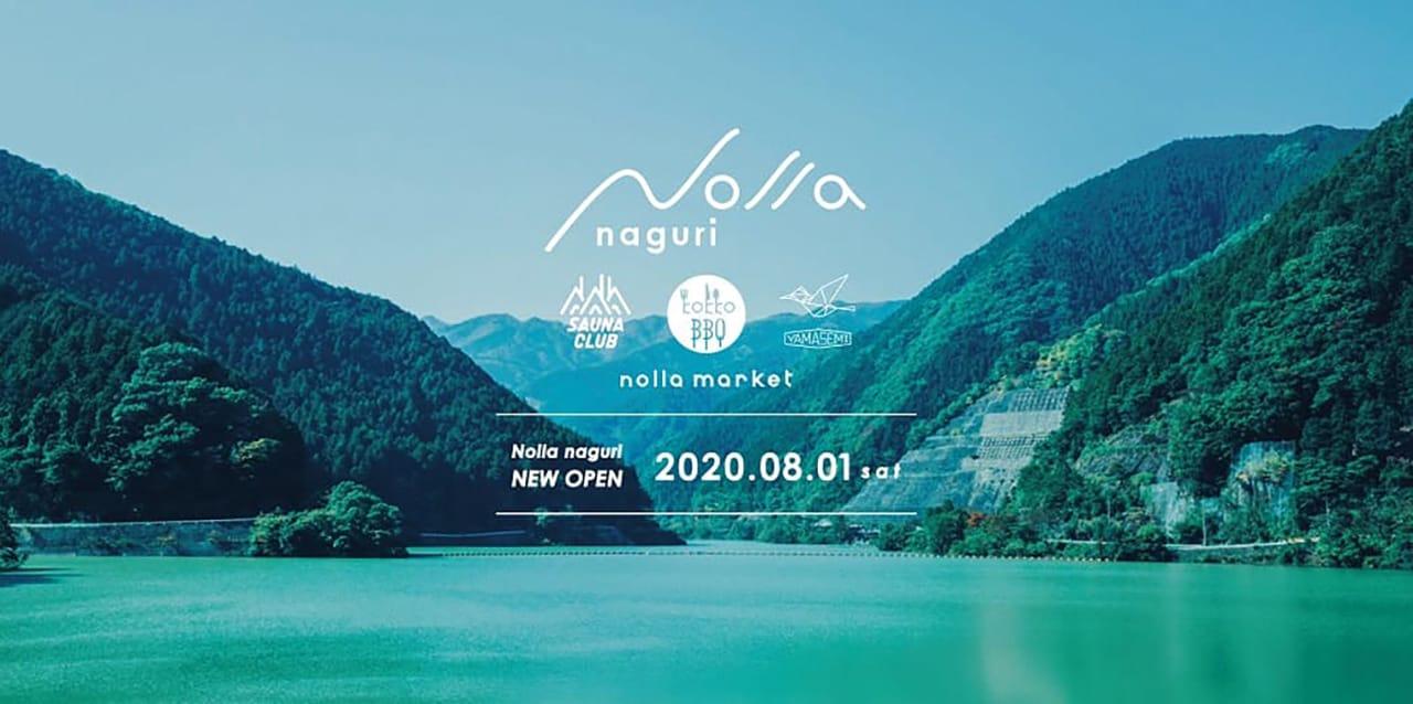 Nolla Naguri พร้อมเปิดโซนใหม่ในวันที่ 1 สิงหาคม ค.ศ. 2020