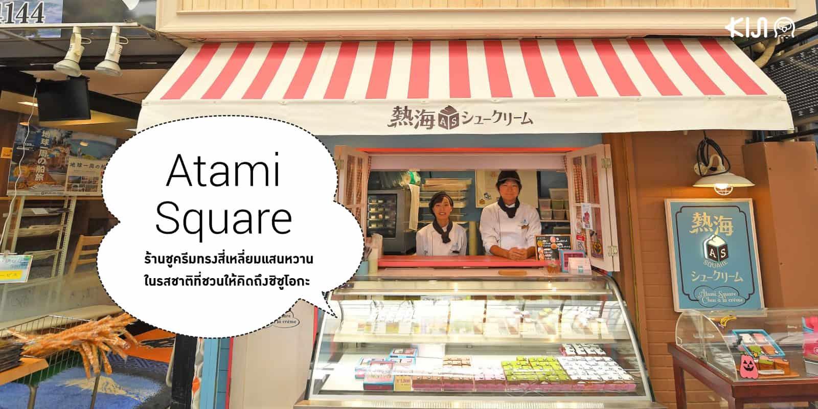 Atami Square ร้านขนมในชิซูโอกะ