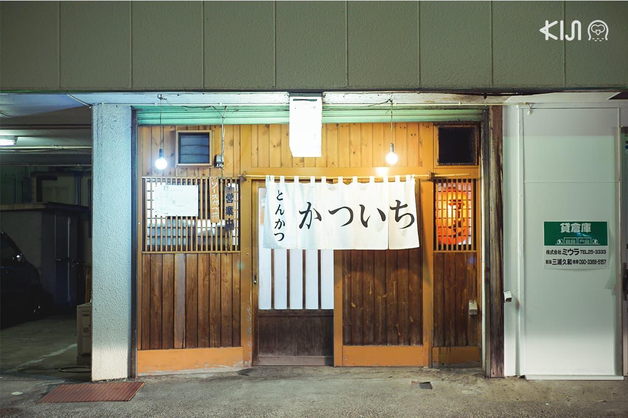 ร้านอาหารในเมือง ไอสึวากามัตสึ : Tonkatsu Katsuichi