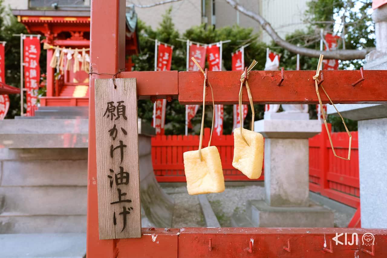 Sugao Shrine - อาบุระอาเกะหรือเต้าหู้ทอดถวายเทพเจ้าเพื่อขอพร