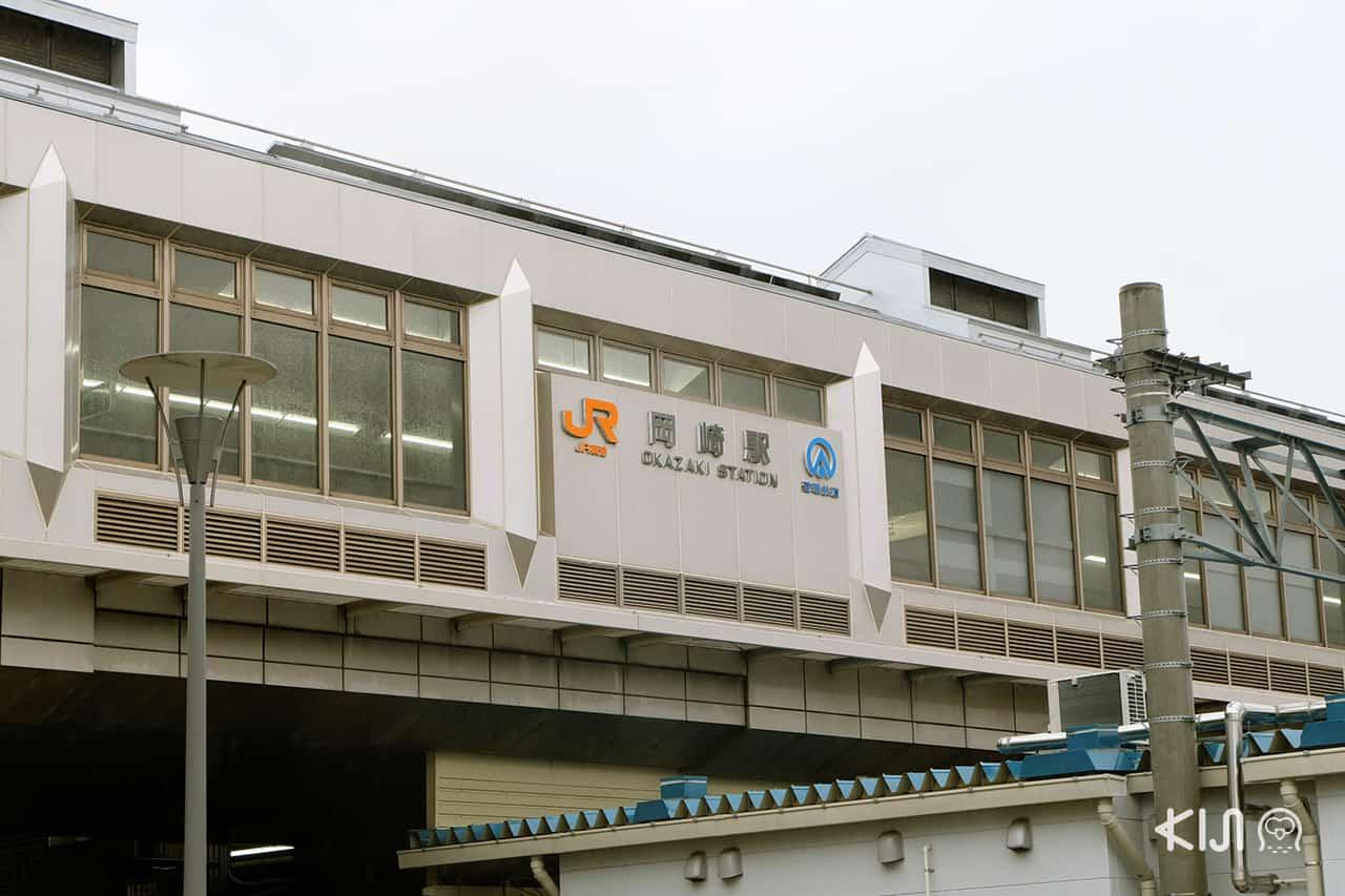 สถานีโอคาซากิ (Okazaki Station) จังหวัดไอจิ (Aichi)