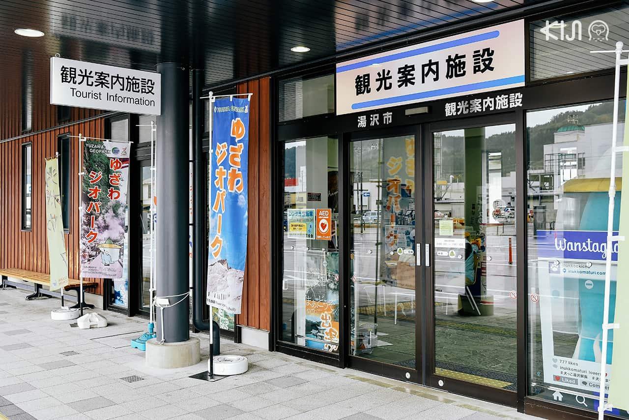 ศูนย์ข้อมูลนักท่องเที่ยวเมืองยูซาวะ