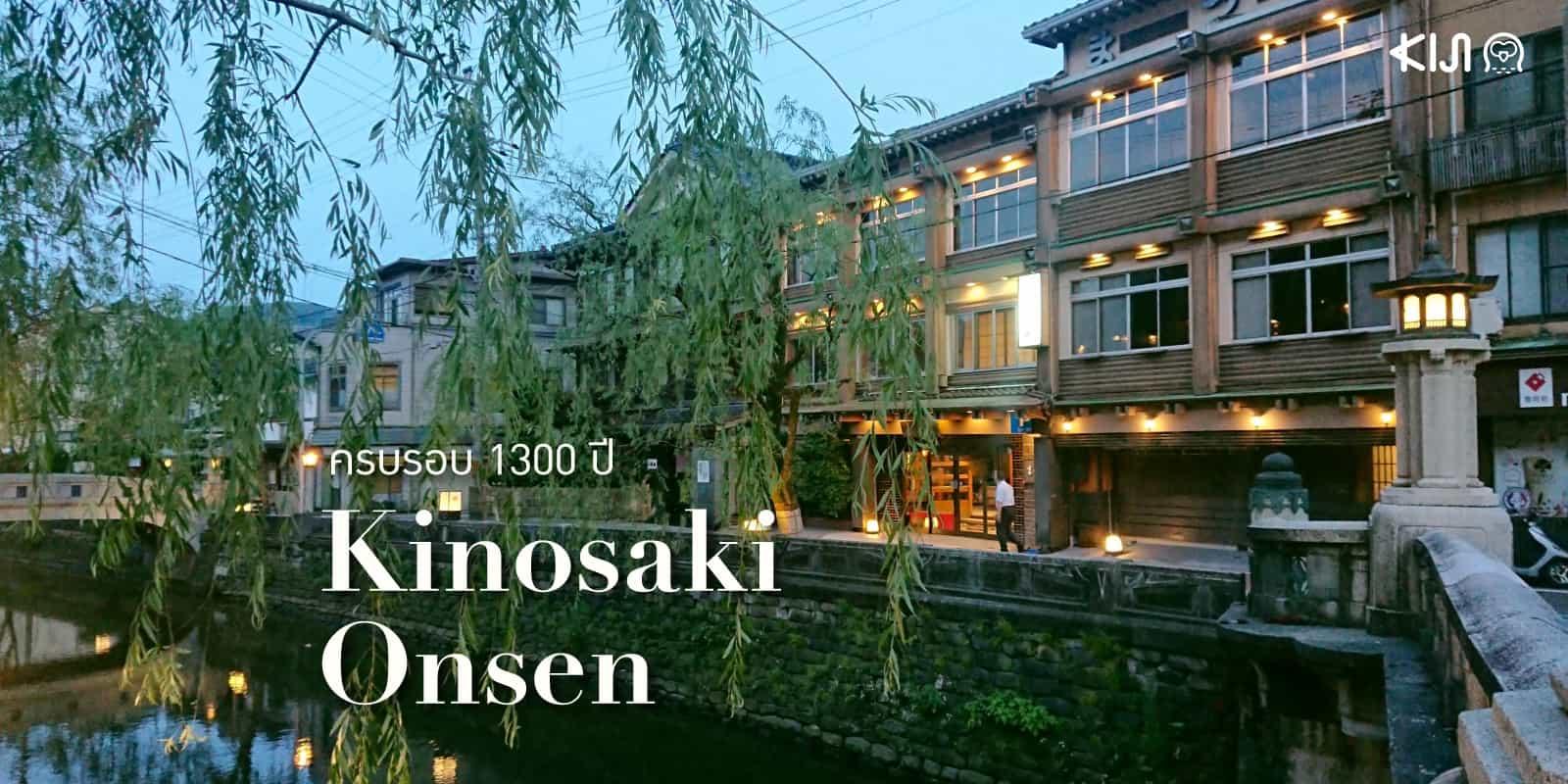 เที่ยวคิโนะซากิ ออนเซ็น kinosaki onsen